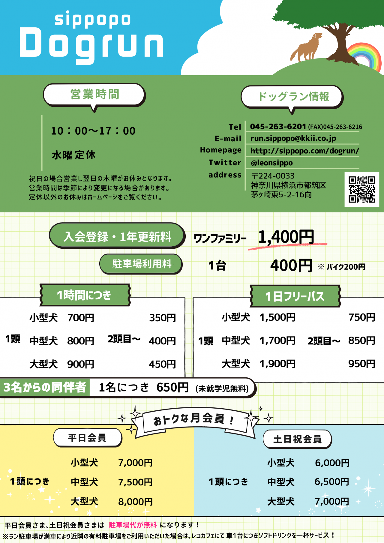 しっぽ 350
