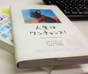 人生はワンチャンス!の本