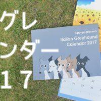 イタグレカレンダー2017
