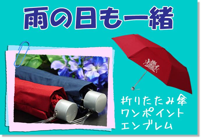 雨の日もイタグレと一緒♪折りたたみ傘【ワンポイントエンブレム】