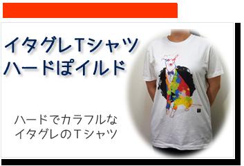 イタグレTシャツ「ハードぽイルド」