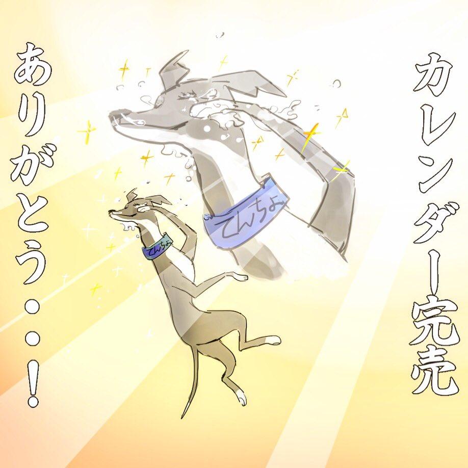 イタグレカレンダー2017完売御礼