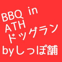 BBQ in ATH byしっぽ舗