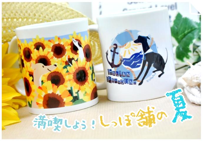 【数量限定】しっぽ舗*イタグレ夏マグカップ